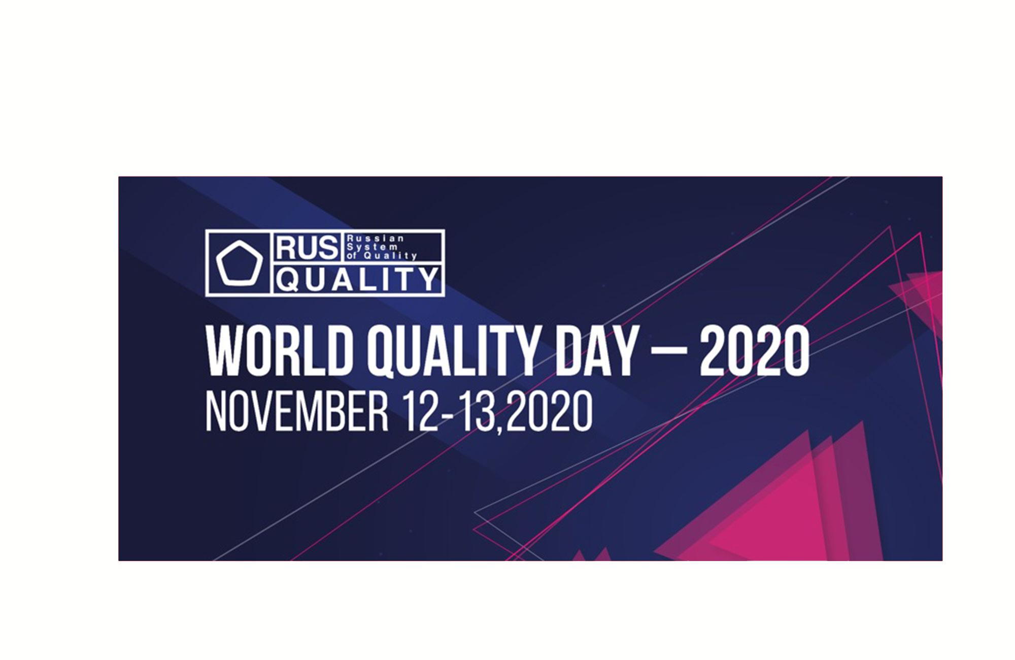 Russia celebrates World Quality Day.